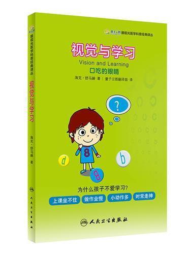 眼视光医学科普经典译丛  视觉与学习:口吃的眼睛(翻译版)