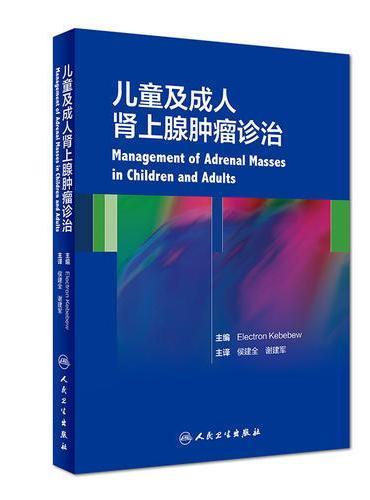 儿童及成人肾上腺肿瘤诊治(翻译版)