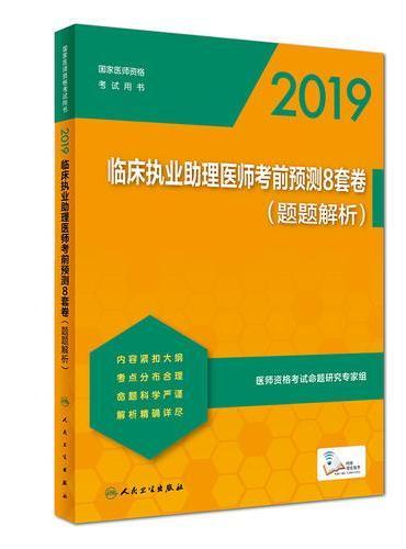 2019临床执业助理医师考前预测8套卷(题题解析)(配增值)