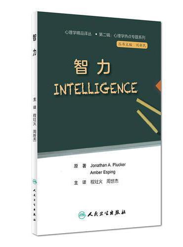 心理学热点专题系列 智力(翻译版)