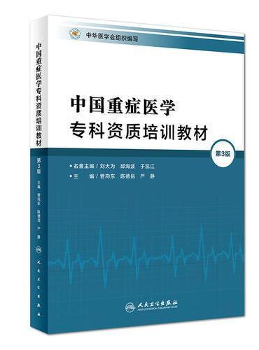 中国重症医学专科资质培训教材(第3版)