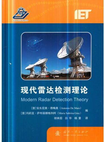 现代雷达检测理论