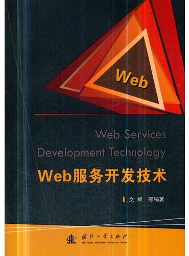 web服务开发技术
