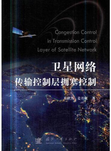 卫星网络传输控制层拥塞控制