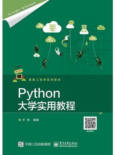 Python大学实用教程