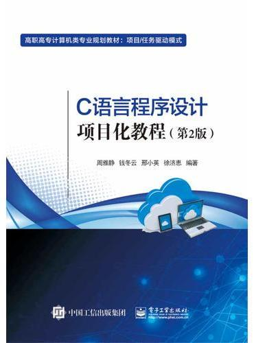 C语言程序设计项目化教程(第2版)