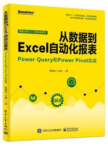 从数据到Excel自动化报表:Power Query和Power Pivot实战