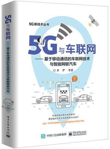 5G与车联网——基于移动通信的车联网技术与智能网联汽车