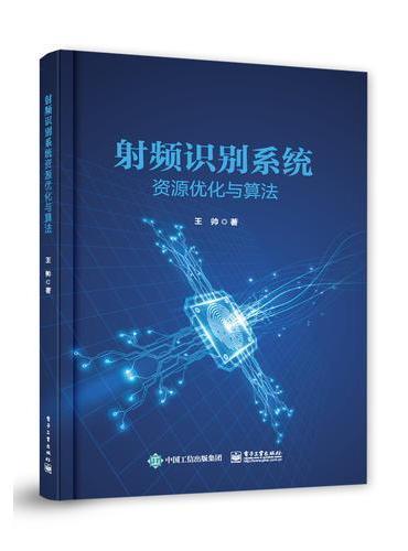 射频识别系统资源优化与算法