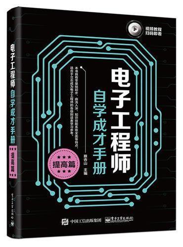 电子工程师自学成才手册(提高篇)