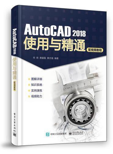 AutoCAD 2018使用与精通(配视频教程)