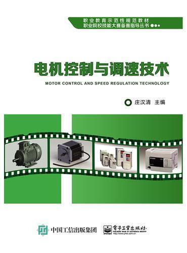 电机控制与调速技术