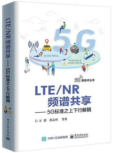 LTE/NR频谱共享——5G标准之上下行解耦