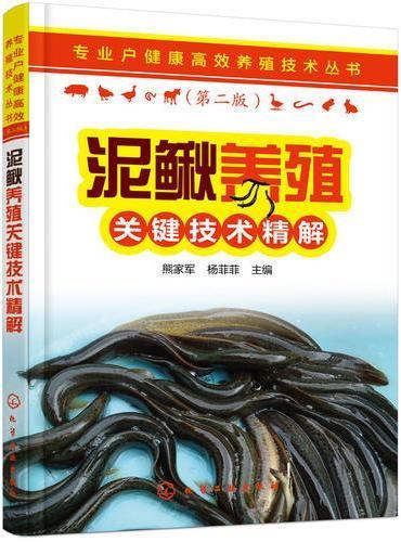 专业户健康高效养殖技术丛书--泥鳅养殖关键技术精解