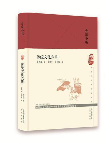 大家小书 传统文化六讲(精)