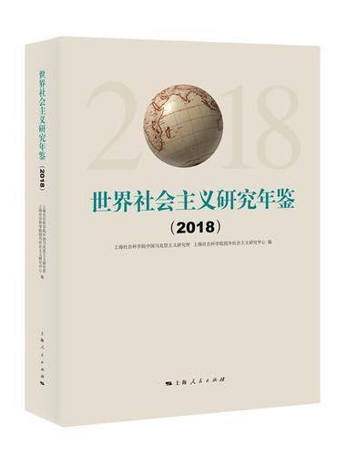 世界社会主义研究年鉴(2018)