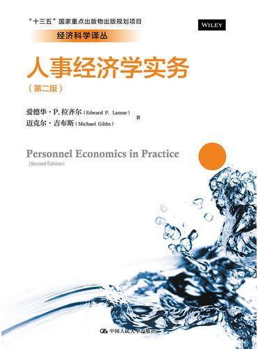 人事经济学实务(第二版)
