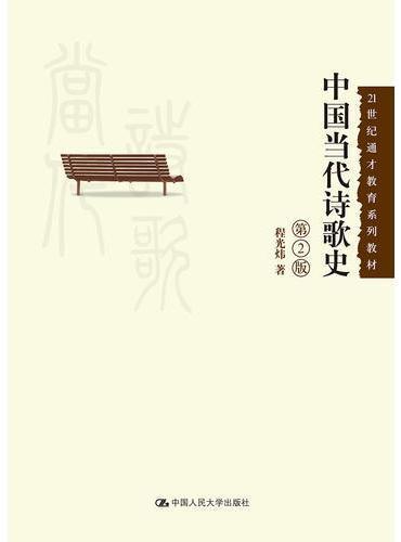 中国当代诗歌史(第2版)(21世纪通才教育系列教材)