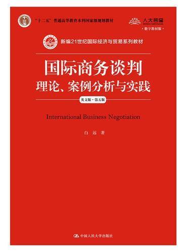 """国际商务谈判:理论、案例分析与实践(英文版·第五版)(新编21世纪国际经济与贸易系列教材;""""十二五""""普通高等教育本科国家级规划教材)"""