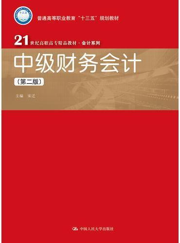 中级财务会计(第二版)(21世纪高职高专精品教材·会计系列)