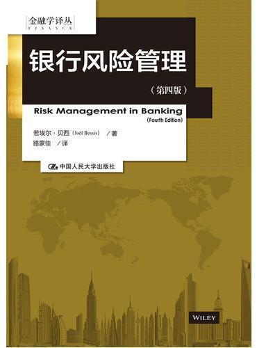 银行风险管理(第四版)(金融学译丛)