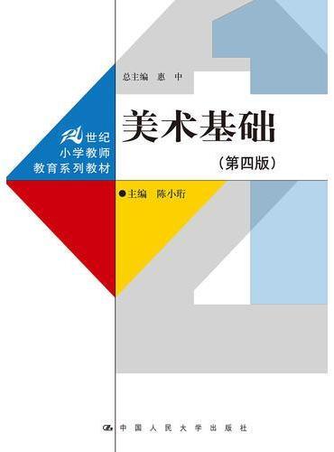 美术基础(第四版)(21世纪小学教师教育系列教材)
