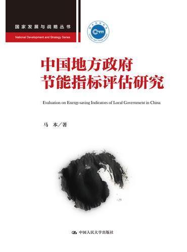中国地方政府节能指标评估研究(国家发展与战略丛书)