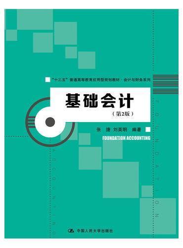 """基础会计(第2版)(""""十三五""""普通高等教育应用型规划教材·会计与财务系列)"""