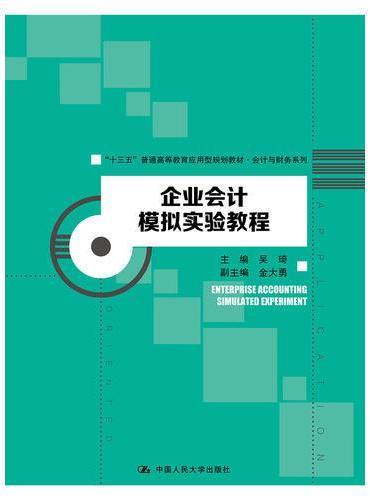 """企业会计模拟实验教程(""""十三五""""普通高等教育应用型规划教材·会计与财务系列)"""