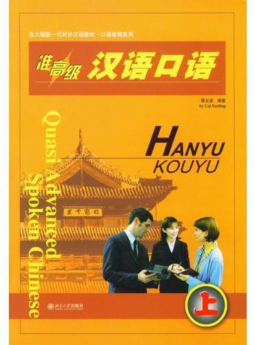 准高级汉语口语(上册)