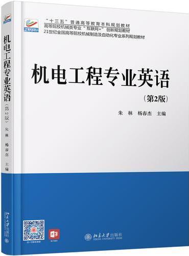 机电工程专业英语(第2版)