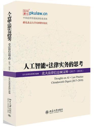 人工智能+法律实务的思考:北大法律信息网文粹(2017—2018)