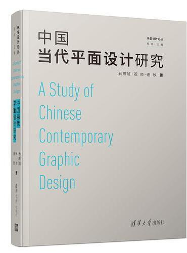 中国当代平面设计研究