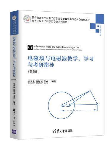 电磁场与电磁波教学、学习与考研指导(第2版 )