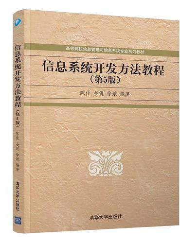信息系统开发方法教程(第5版)