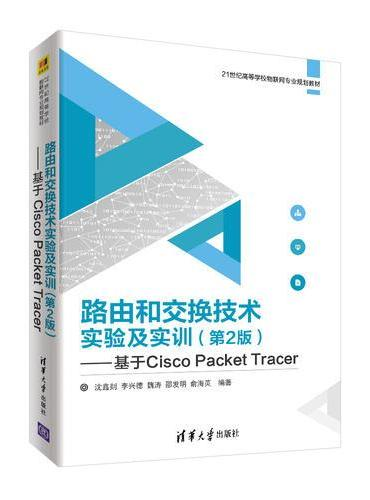 路由和交换技术实验及实训(第2版)——基于Cisco Packet Tracer