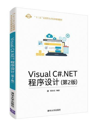 Visual C#.NET程序设计(第2版)