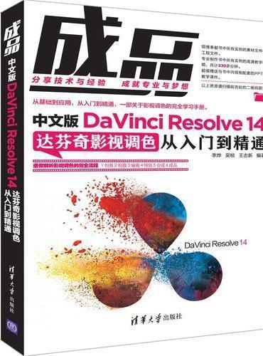成品——中文版DaVinci Resolve 14达芬奇影视调色从入门到精通