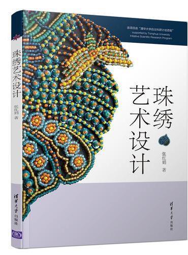 珠绣艺术设计