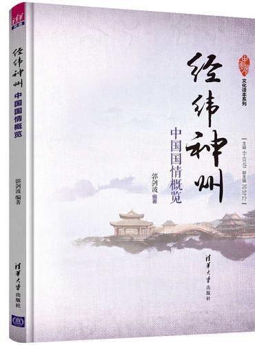 经纬神州:中国国情概览