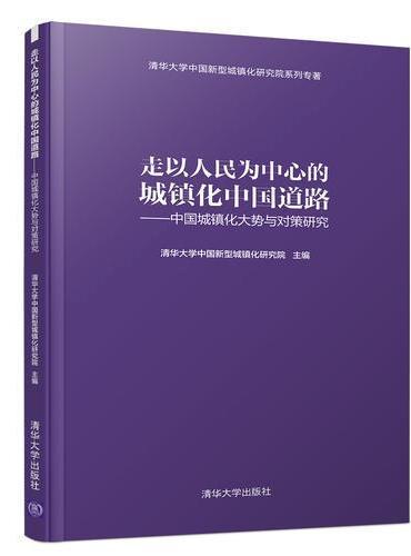 走以人民为中心的城镇化中国道路 ——中国城镇化大势与对策研究