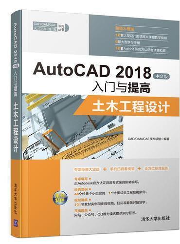 AutoCAD 2018中文版入门与提高——土木工程设计
