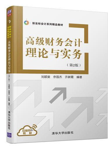 高级财务会计理论与实务(第2版)