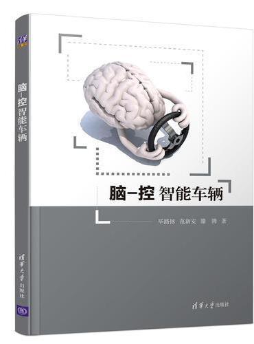 脑-控智能车辆