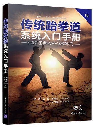 传统跆拳道系统入门手册