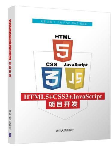 HTML5+CSS3+JavaScript项目开发