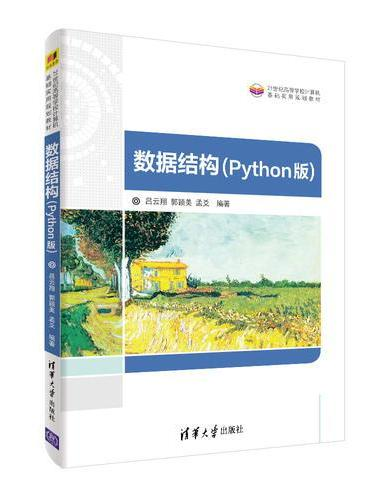 数据结构(Python版)