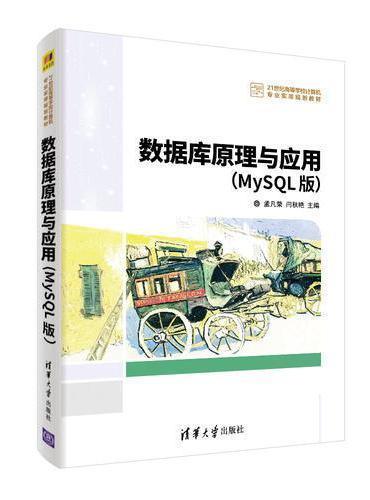 数据库原理与应用(MySQL版)