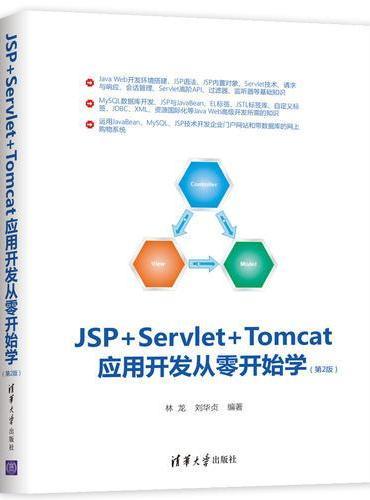 JSP+Servlet+Tomcat应用开发从零开始学(第2版)