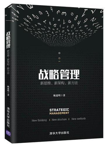 战略管理——新思维、新架构、新方法